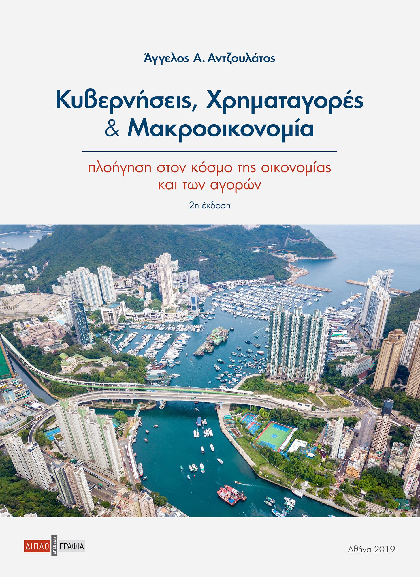 Κυβερνήσεις Χρηματαγορές και Μακροοικονομία (2η έκδοση)